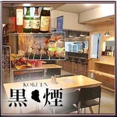 居酒屋 黒煙 新杉田店