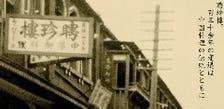 日本に現存する最古の中国料理