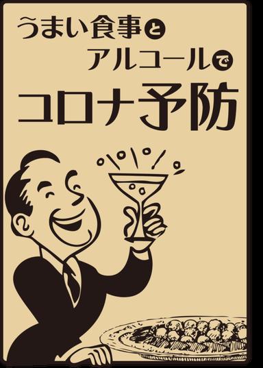 浅草酒場 岡本 ホッピー通り店 こだわりの画像