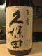 お酒(燗)(久保田百寿) 言わずと知れた新潟県朝日酒造製。