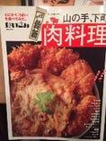 「だいごみ」に掲載されました。なんとかけかつ丼が表紙です。