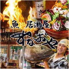 魚居酒屋 すなおや 東三国店