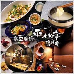 京都豆乳鍋と湯葉のお店 かくれ庵 京都駅店