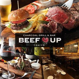 炭焼ステーキとワイン BEEF UP TOKYO(ビーフアップトーキョー)