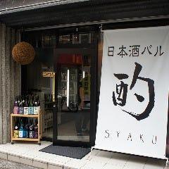 伊丹 日本酒バル 酌