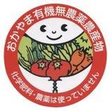 おかやま有機無農薬農産物【岡山県】