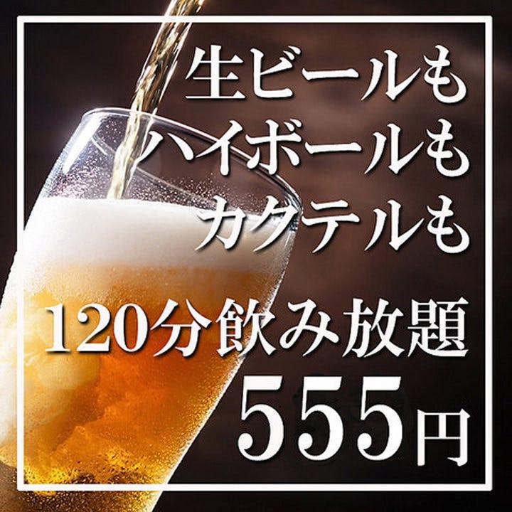 期間限定!2時間飲み放題555円!!