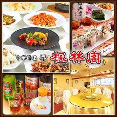 中華料理 楓林閣 堺店