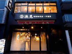漁見 ‐YUJIAN‐(ユジェン) 浅草蔵前本店