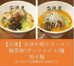 【冷凍】ラーメン 1食セット