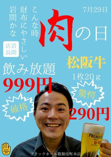 和牛焼肉ブラックホール 歌舞伎町本店 こだわりの画像