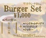 ハンバーガーセット 平日限定!!