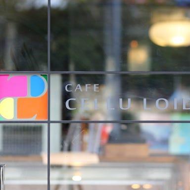 CAFE CELLU LOID(カフェ セルロイド) メニューの画像