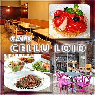 CAFE CELLU LOID(カフェ セルロイド)