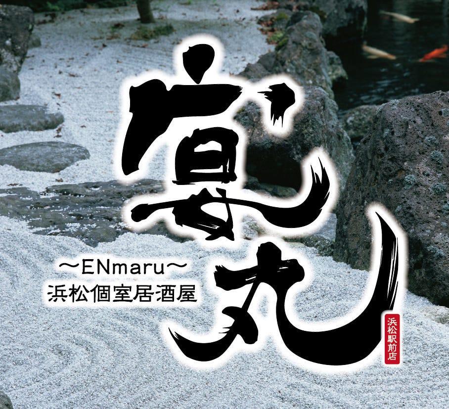 京橋 個室居酒屋 宴丸 ~ENmaru~ 京橋驛前店