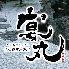 京桥 个室居酒屋 宴丸 ~ENmaru~ 京桥驿前店
