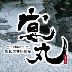 京橋 個室居酒屋 宴丸 ~ENmaru~ 京橋駅前店