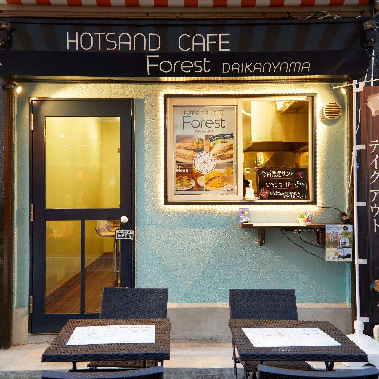 HOTSAND CAFE Forest DAIKANYAMA