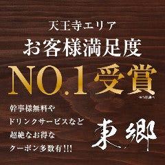 蟹と大間のマグロ専門個室 東郷 天王寺アポロビル店