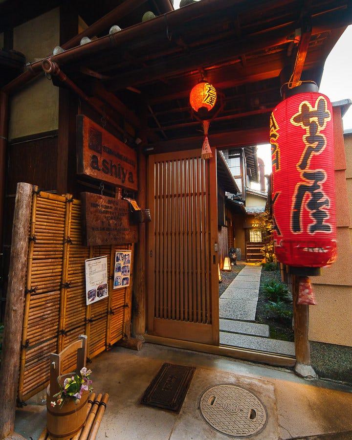 ◆伝統的日本家屋でおもてなし