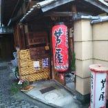清水寺付近に位置する、伝統のある人気のお店です。