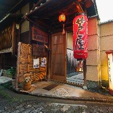 ◆清水寺のそばに佇む風情ある一軒家