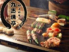 九志焼亭 グランフロント大阪