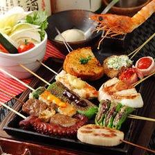 人気の定番串に、旬の串がはいった十二本コース!!『旬菜コース』