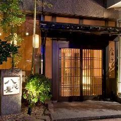 八兆屋 金沢駅前店
