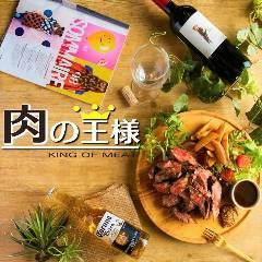 完全個室バル‐肉の王様‐meat of king 横浜西口店