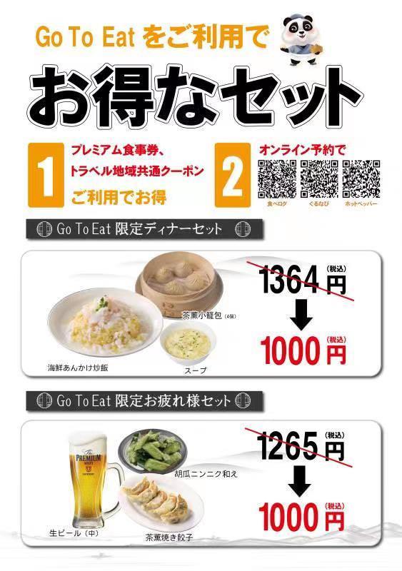 茶薫 小籠包 海浜幕張店