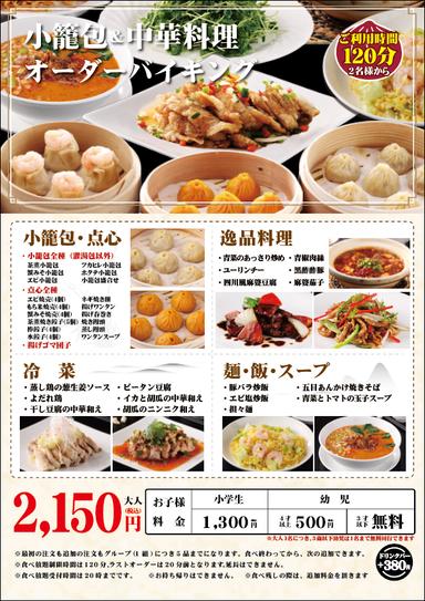 茶薫 小籠包 海浜幕張店 コースの画像