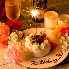 誕生日など記念日におすすめ