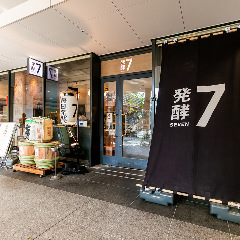 発酵SEVEN 御茶ノ水店