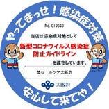 大阪府の感染拡大予防ガイドラインを遵守しております。