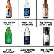 厳選日本酒イベントで6種が各500円!