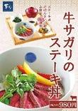 季節の丼ぶりメニュー (6月)牛サガリのステーキ丼
