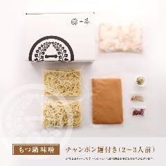 一藤もつ鍋セット(味噌 or 醤油)