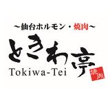 仙台ホルモン・焼肉 ときわ亭 角田店