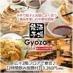 餃子酒場 勝どき店