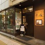 JR新潟駅より徒歩6分!県外からのゲストをもてなす際にも便利な立地です。