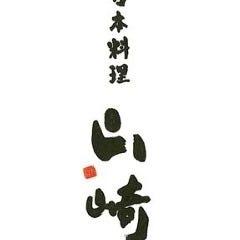 日本料理 山崎