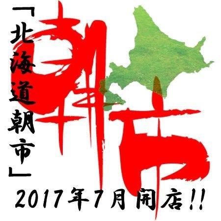 Hokkaido Asaichi