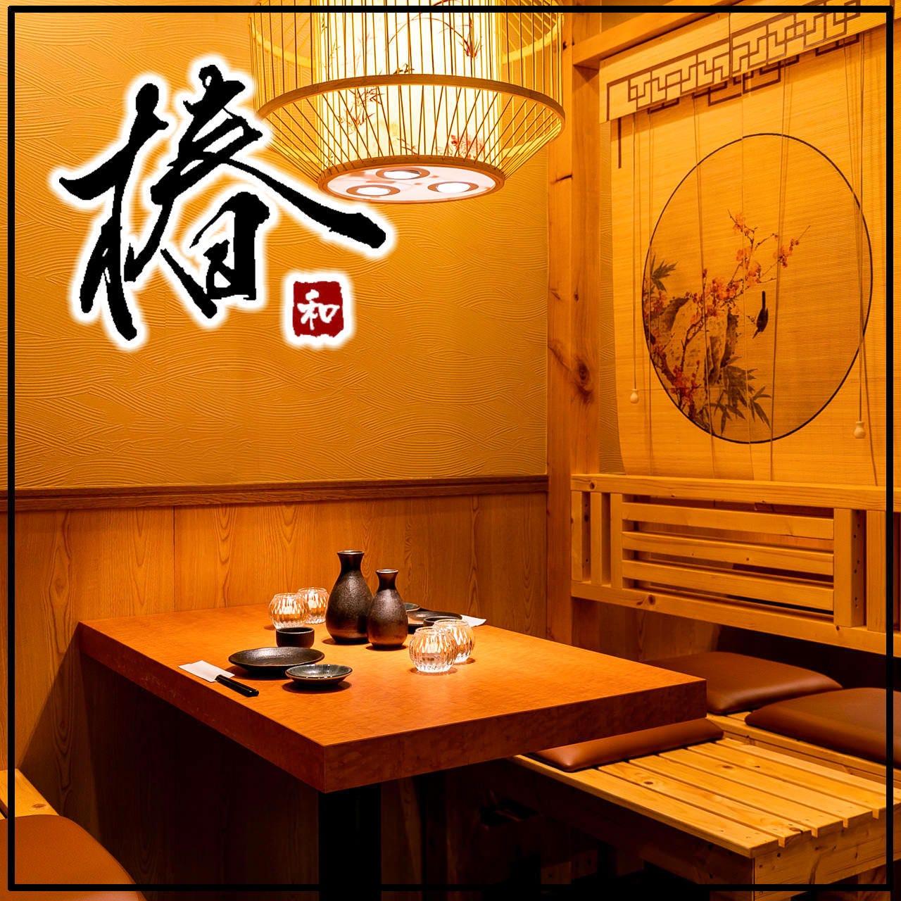 個室居酒屋 椿 ‐TUBAKI‐ 日本橋店