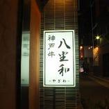 三宮駅徒歩2分!駅近で アクセスも便利です