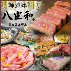 神戸牛 八坐和 阪急三宮店