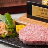 最高級の神戸牛ステーキを 心ゆくまでご堪能ください