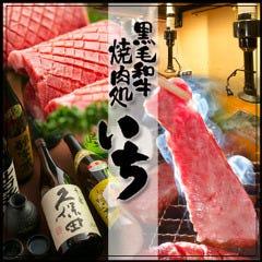大阪本町 黒毛和牛焼肉処 いち