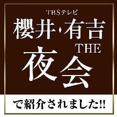 100円唐揚げ食べ放題 炙りや鶏兵衛 横浜駅前店