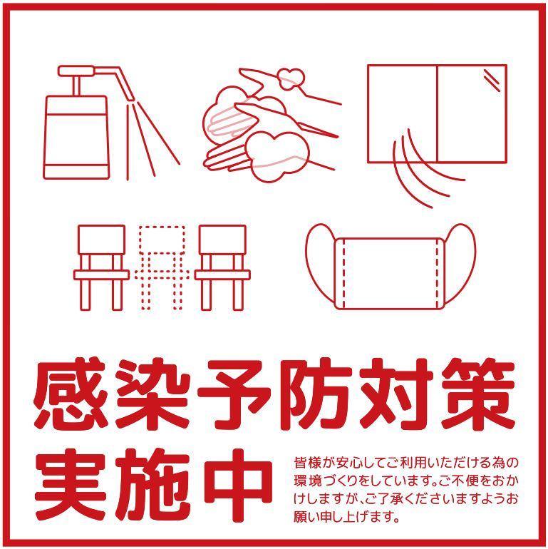 当店ではコロナ感染予防対策を実施しております。